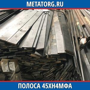 Полоса 45ХН4МФА