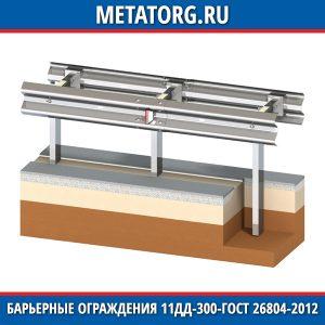 Барьерные ограждения 11ДД-300-ГОСТ 26804-2012