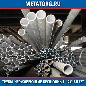 Трубы нержавеющие бесшовные 12Х18Н12Т