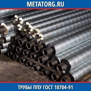 Трубы ППУ ГОСТ 10704-91